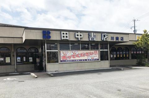 田中書店川東店
