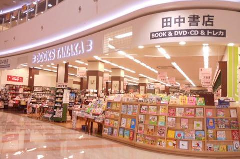 田中書店イオンモール都城駅前店